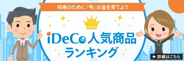 iDeCo人気ランキング
