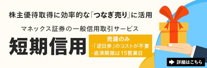 短期信用紹介ページ