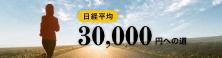 日経平均3万円の理由