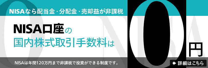 NISA 手数料0円