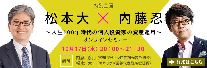 10/17松本大×内藤忍〜人生100年時代の個人投資家の資産運用〜