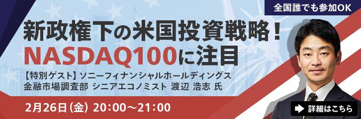 2/26開催 新政権下の米国投資戦略!NASDAQ100に注目