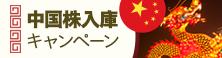 中国株入庫キャンペーン