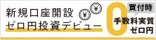 新規口座開設 ゼロ円投資デビュー