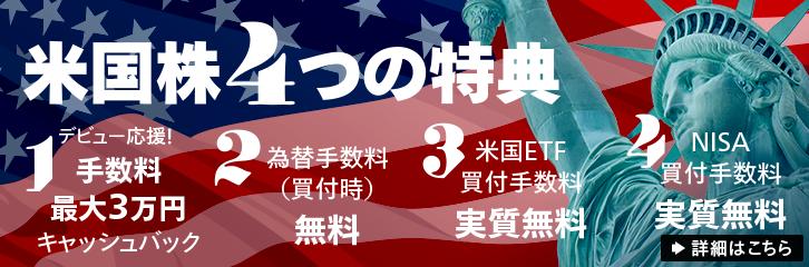米株4つの特典