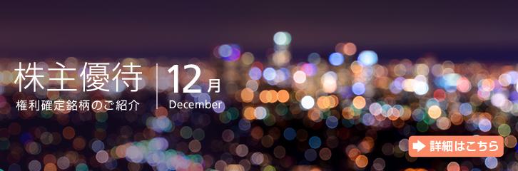 優待12月