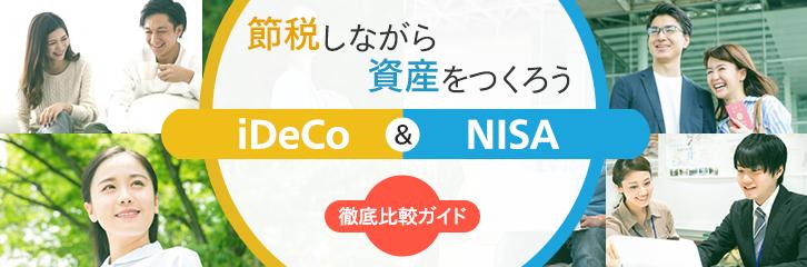 iDeCo、NISA制度比較ガイド