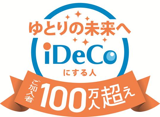 ゆとりの未来へiDecoにする人 ご加入者100万人越え