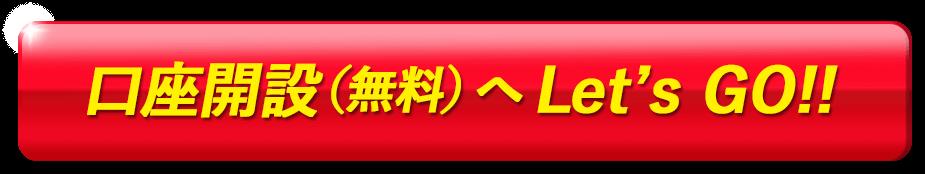 口座開設(無料)へLet's GO!!