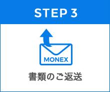 STEP3 書類のご返送
