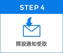 STEP4 開設通知受取