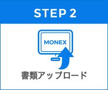 STEP2 書類アップロード