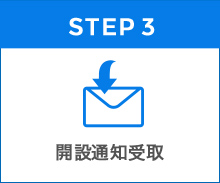 STEP3 開設通知受取