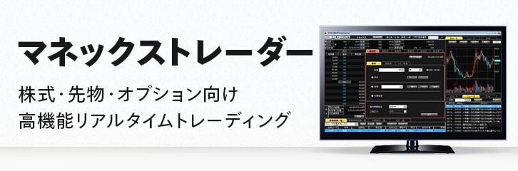 マネックストレーダー 株式・先物・オプション向け 高機能リアルタイムトレーディング
