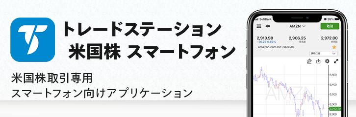 トレードステーション米国株 スマートフォン 先物取引専用アプリ