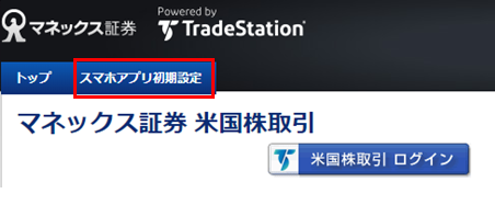 マネックス 証券 株 取引 ログイン