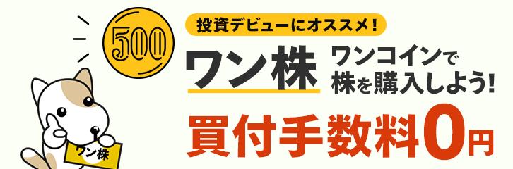 手数料は業界最安水準の約定代金の0.5%(最低手数料48円)(税抜)