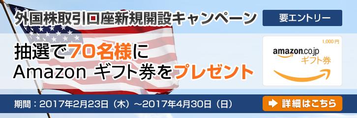 外国株取引口座新規開設キャンペーン