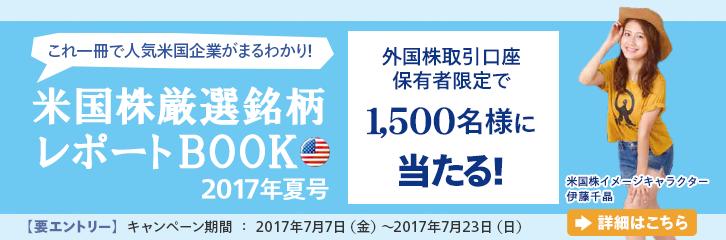 米国株レポートブック(7/21まで)