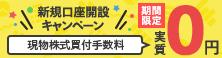 新規口座開設 現物株式買付手数料実質0円キャンペーン
