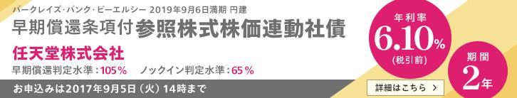 年利率6.10%(税引前) 任天堂株価連動社債