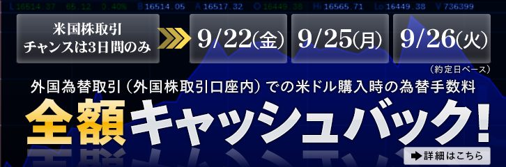 米株為替キャッシュバックキャンペーン(実施)