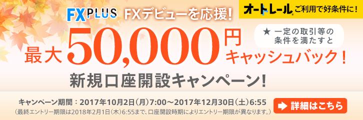FX PLUS新規(10/2〜12/30)