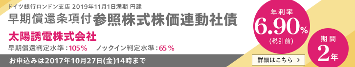 年利率6.90%(税引前) 太陽誘電株価連動社債