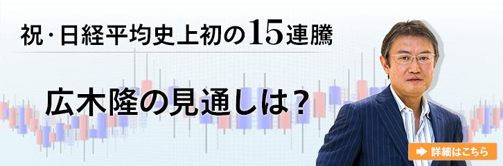 日経15連騰