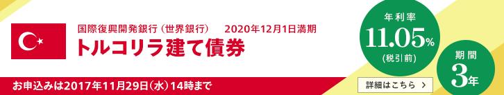 国際復興開発銀行(世界銀行) 2020年12月1日満期 トルコリラ建債券