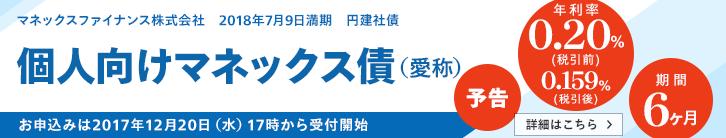 マネックスファイナンス株式会社 2018年7月9日満期 円建社債