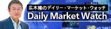 広木隆のデイリー・マーケット・ウォッチ