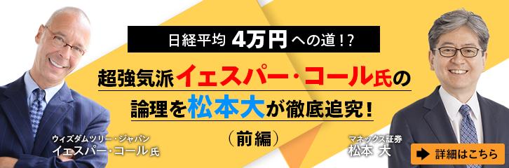松本さんイェスパーさん対談(前編)