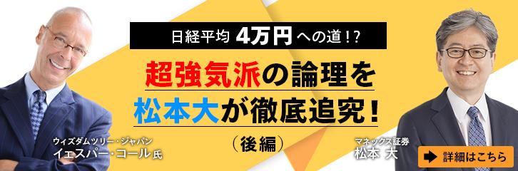 松本さんイェスパーさん対談(後編)1/19以降