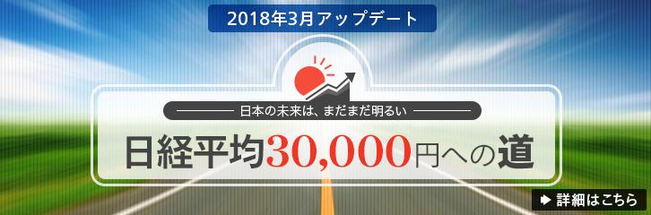 日経平均3万円への道コメント修正