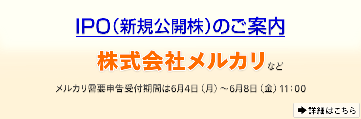 メルカリ新規公開株式(6/12〜6/15)受付中(204)