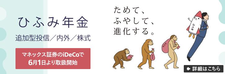 6/1取扱開始「ひふみ年金」 ※6/1掲載予定※