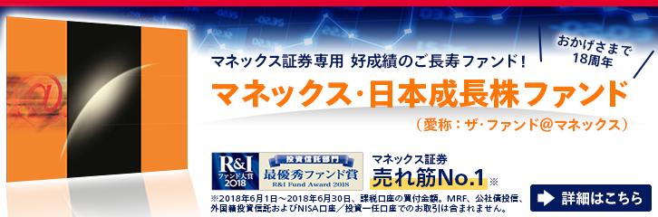 マネックス・日本成長株ファンド18周年!