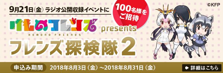 けもフレイベント100名招待(〜8/31)