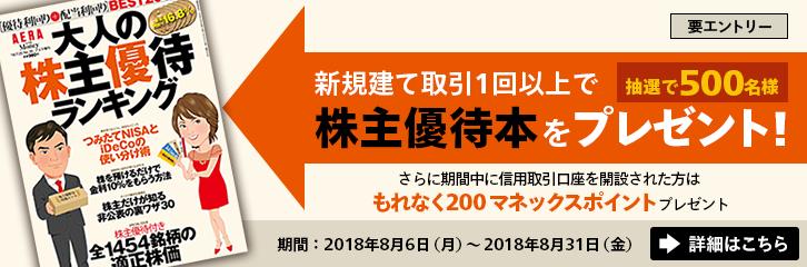 優待本キャン(〜8/31)