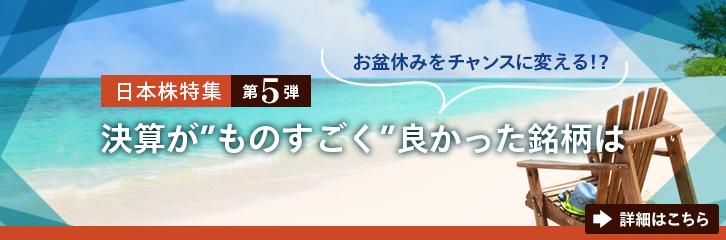 お盆休み 日本株特集第5弾