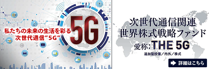 THE 5G