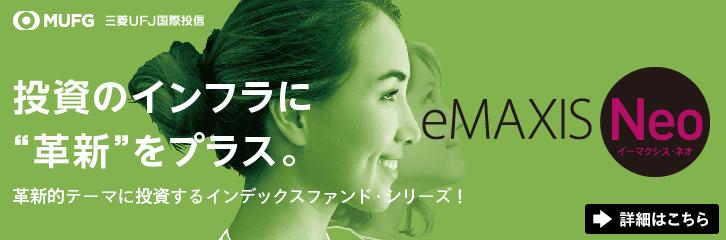 eMAXIS Neoシリーズ