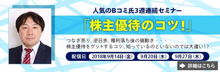 人気のBコミ氏3週連続セミナー「株主優待のコツ!」