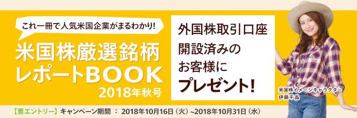 https://info.monex.co.jp/news/image/2018/20181016_02/main.png