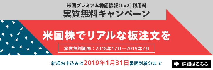 米株プレミアム株価無料キャンペーン(11/15〜)