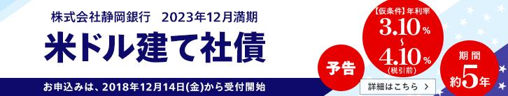 【予告】静岡銀行 米ドル建て社債