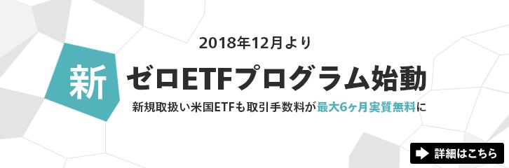 ゼロETF拡大(11/26〜)