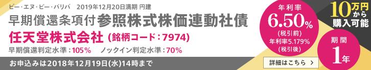 年利率6.50%(税引前) 任天堂 株価連動社債