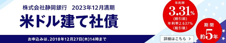 年利率3.31%(税引前)静岡銀行 米ドル建て社債
